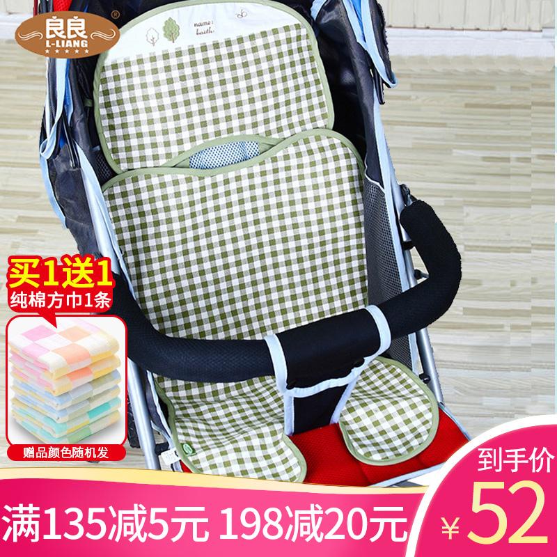 良良 婴儿手推车凉席垫通用夏季透气儿童苎麻宝宝冰丝凉席旗舰店