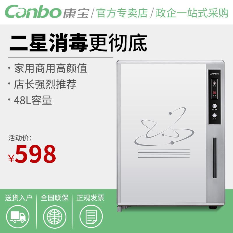 Canbo-康宝 RLP60A-3(1)餐具高温消毒柜立式家用小型茶杯消毒碗柜