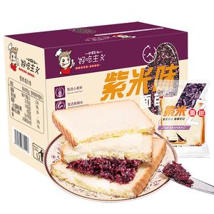 紫米面包黑米夹心奶酪吐司切片蛋糕营养早餐下午茶休闲零食品,领取淘宝优惠券5元