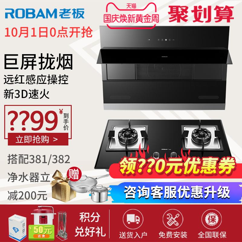 Robam-老板27A3+58B1-58G6侧吸式抽油烟机燃气灶具套装烟灶套餐