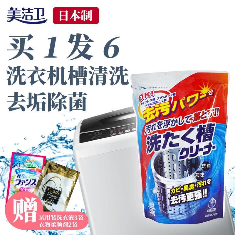 日本进口洗衣机清洁剂杀菌消毒除垢家用滚筒洗衣机槽的专用清洗液
