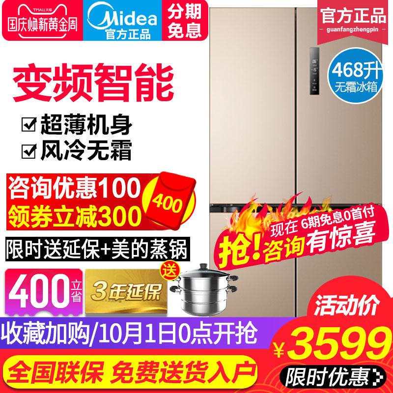 Midea-美的 BCD-468WTPM(E)电冰箱变频家用十字多门风冷无霜节能