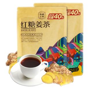 农耕工匠红糖姜茶大姨妈月经期调理速溶姜汁老姜汤小袋装姜母茶