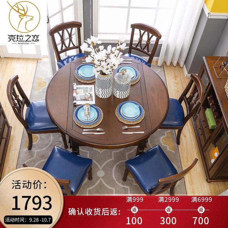 美式乡村实木多功能圆餐桌椅组合可折叠带转盘简约餐厅可伸缩餐桌