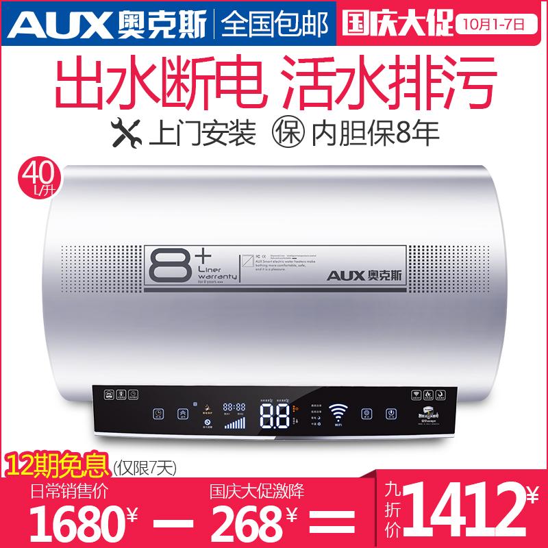 AUX-奥克斯 SMS-40DY03热水器电家用速热40升储水式洗澡60L壁挂式