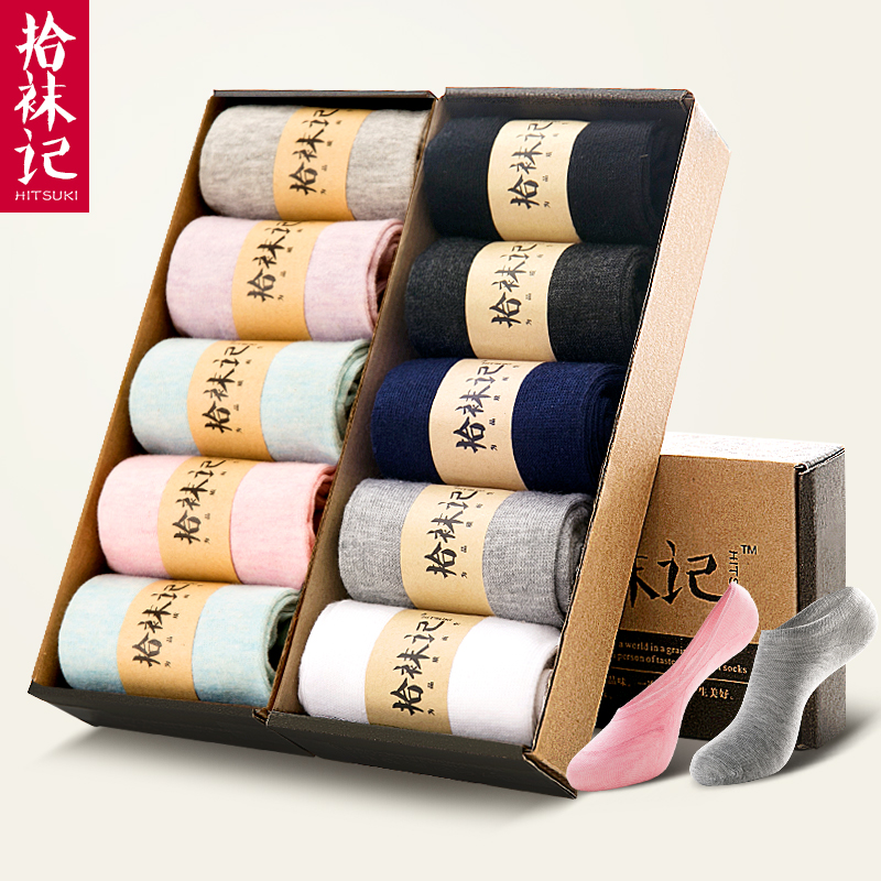 纯棉防臭男女船袜/隐形袜10双