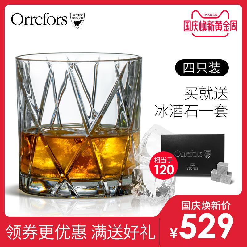 KOSTA BODA Orrefors瑞典进口水晶玻璃酒杯CITY威士忌杯套装4支装
