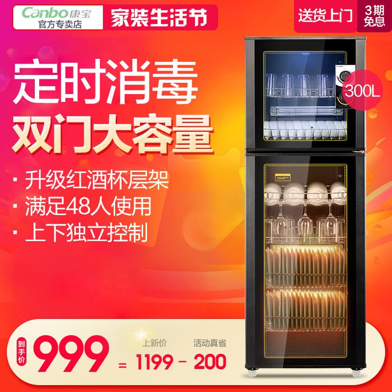 Canbo-康宝 ZTP380H-1消毒柜家用立式商用双门消毒碗柜食堂厨房柜