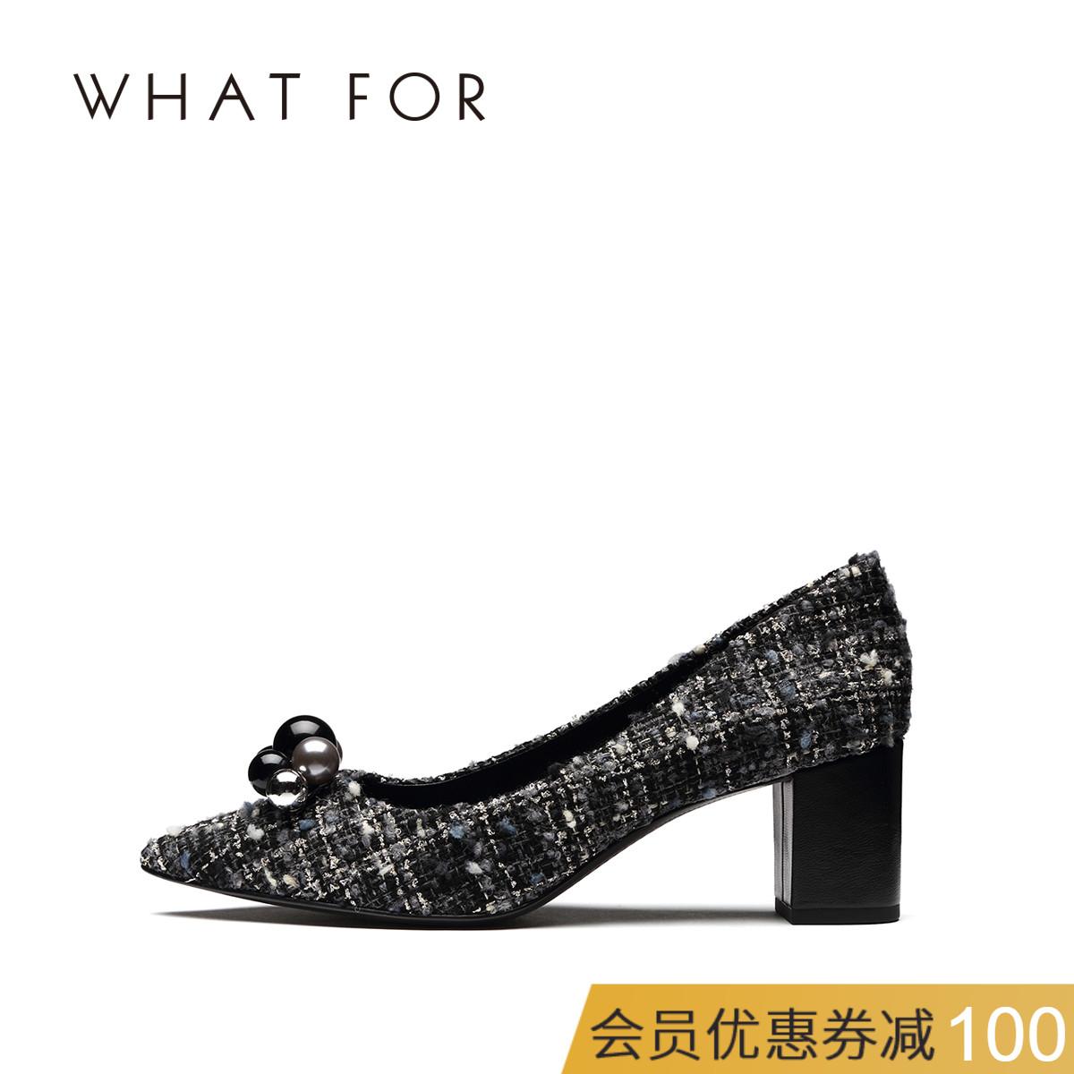WHAT FOR2018秋季新款羊皮漆皮浅口尖头珍珠时尚粗高跟女婚鞋单鞋