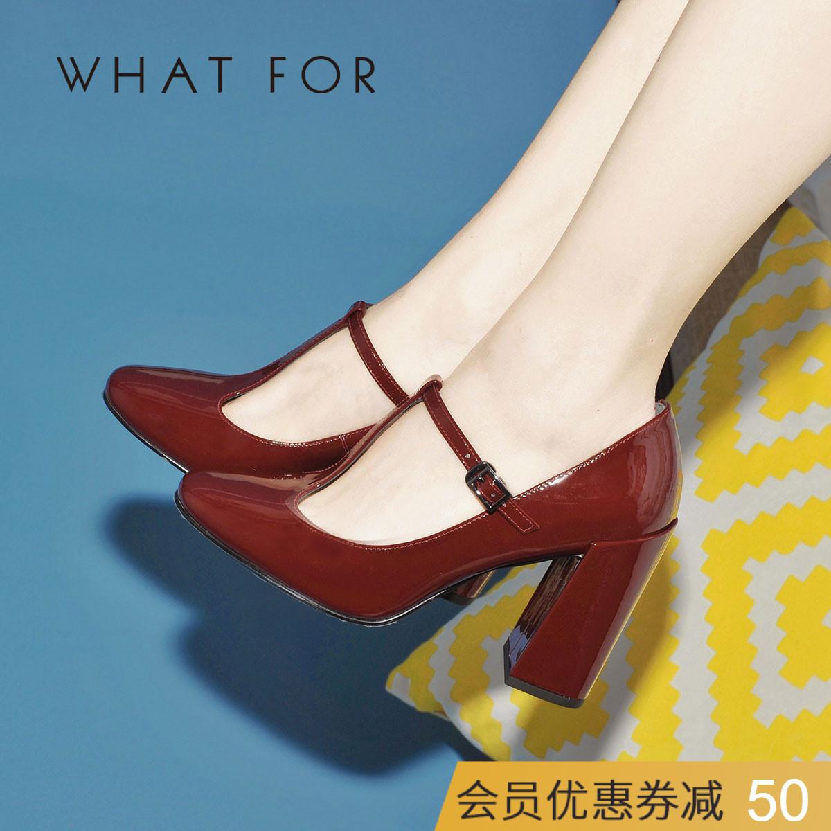 WHAT FOR夏季女士软漆皮复古简约百搭红色玛丽珍粗高跟鞋浅口单鞋