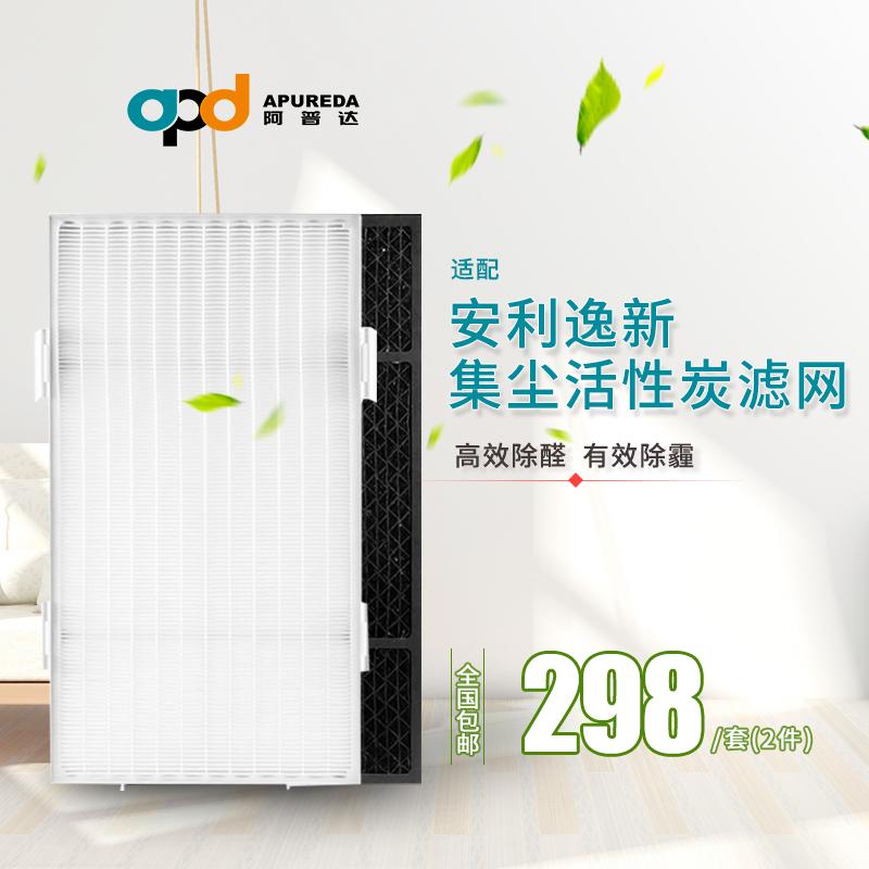 适配安利逸新空气净化器 第二层微粒过滤网+第三层气味滤网套装