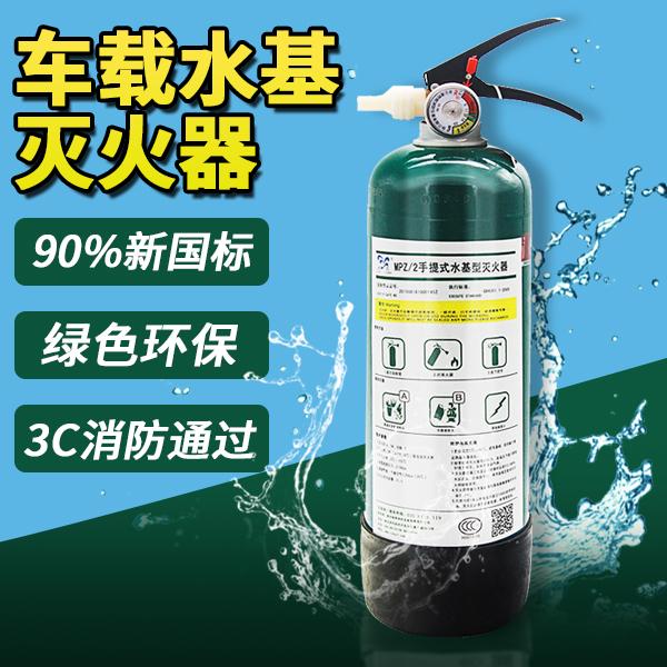 雨花 车家两用 水基灭火器 1L 天猫优惠券折后¥29包邮(¥69-40)