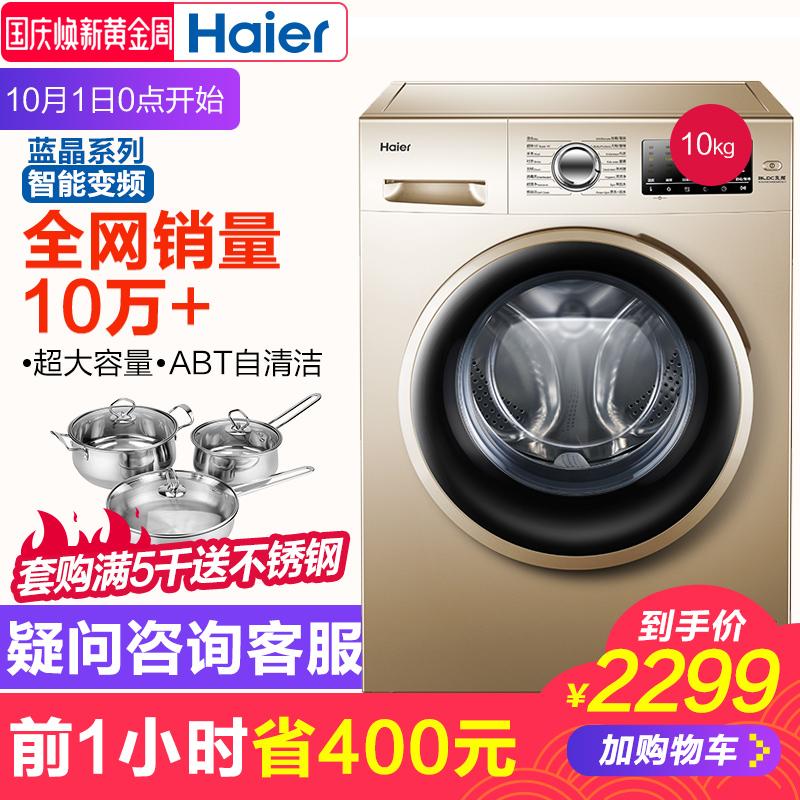 Haier-海尔 EG10014B39GU1洗衣机10kg公斤超大全自动滚筒变频家用