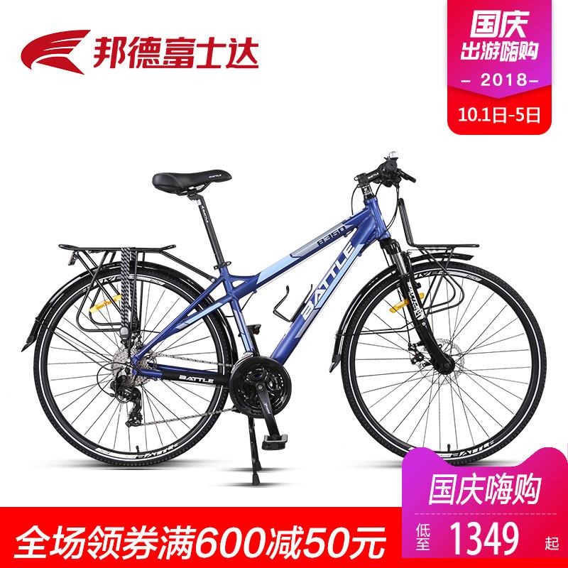 邦德富士达旅行车自行车24速禧玛诺双碟单车蝴蝶把铝合金架自行车