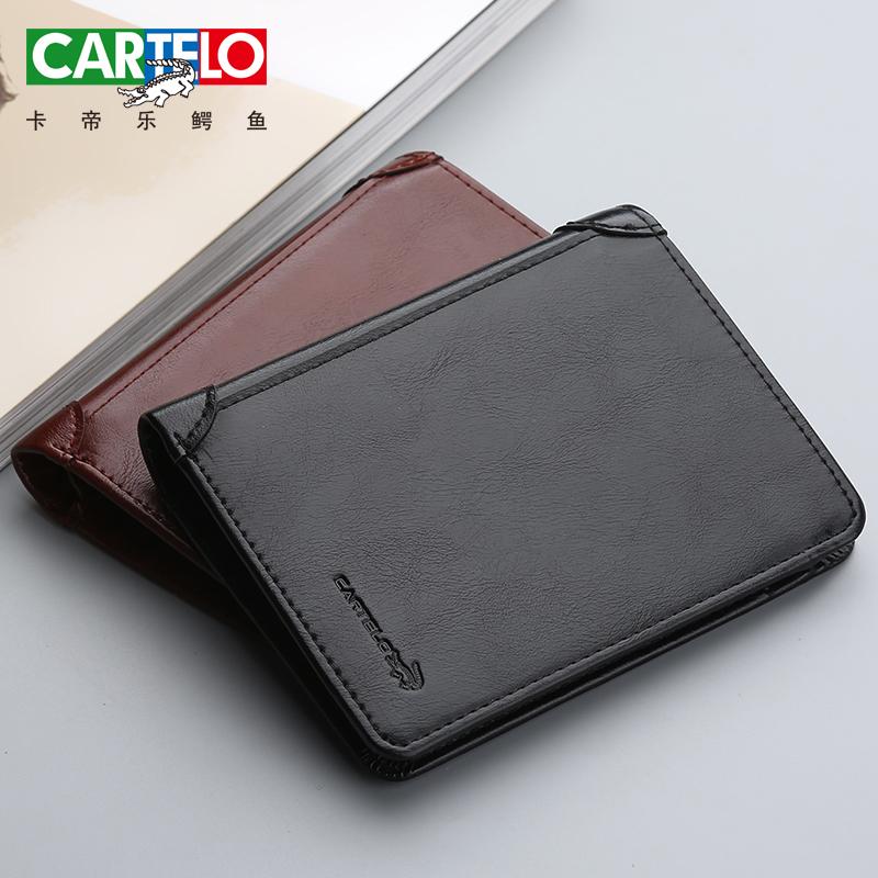 卡帝乐鳄鱼男士钱包短款软皮竖款超薄钱夹学生皮夹男式驾驶证卡包