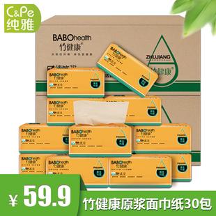 竹健康30包300张整箱本色餐巾纸抽纸批发家用家庭装原浆纸巾S号
