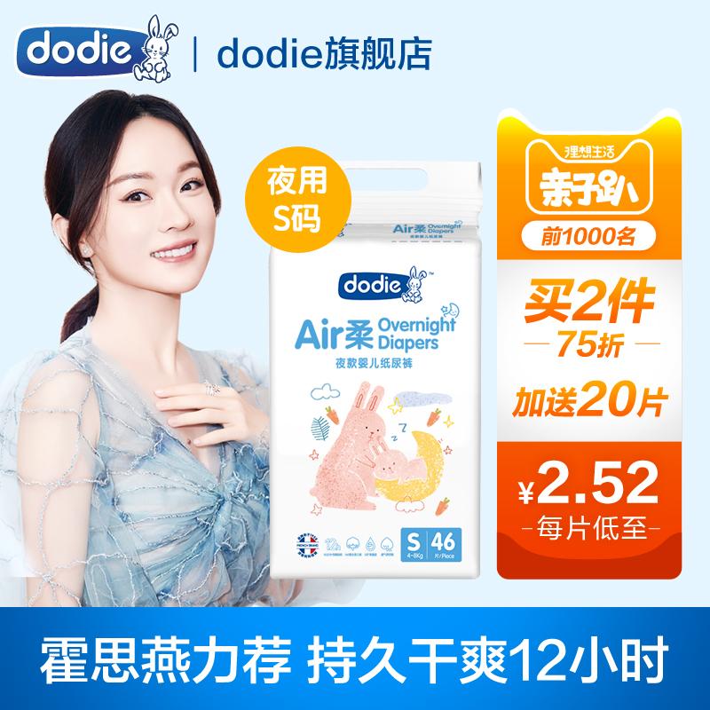 Dodie Air柔夜用婴儿纸尿裤男女宝宝尿不湿尿片S46片超薄透气干爽