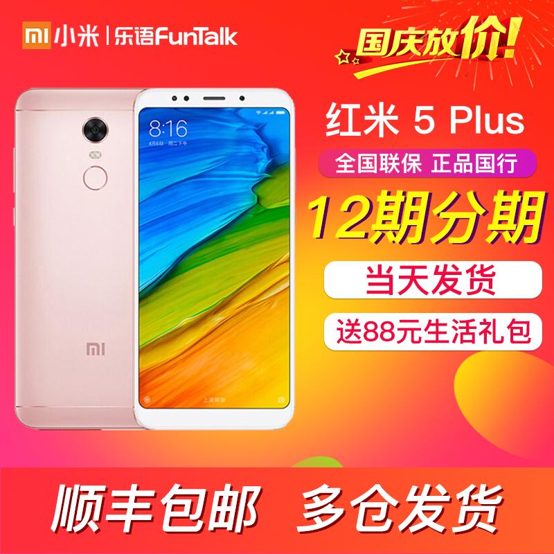 12期分期-Xiaomi-小米 红米5 plus千元机全面屏 老人手机顺丰包邮