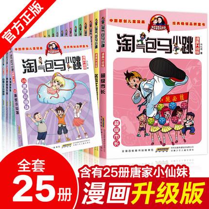 [齐齐图书专营店儿童文学]淘气包马小跳漫画升级版 第二季全集系月销量700件仅售270元