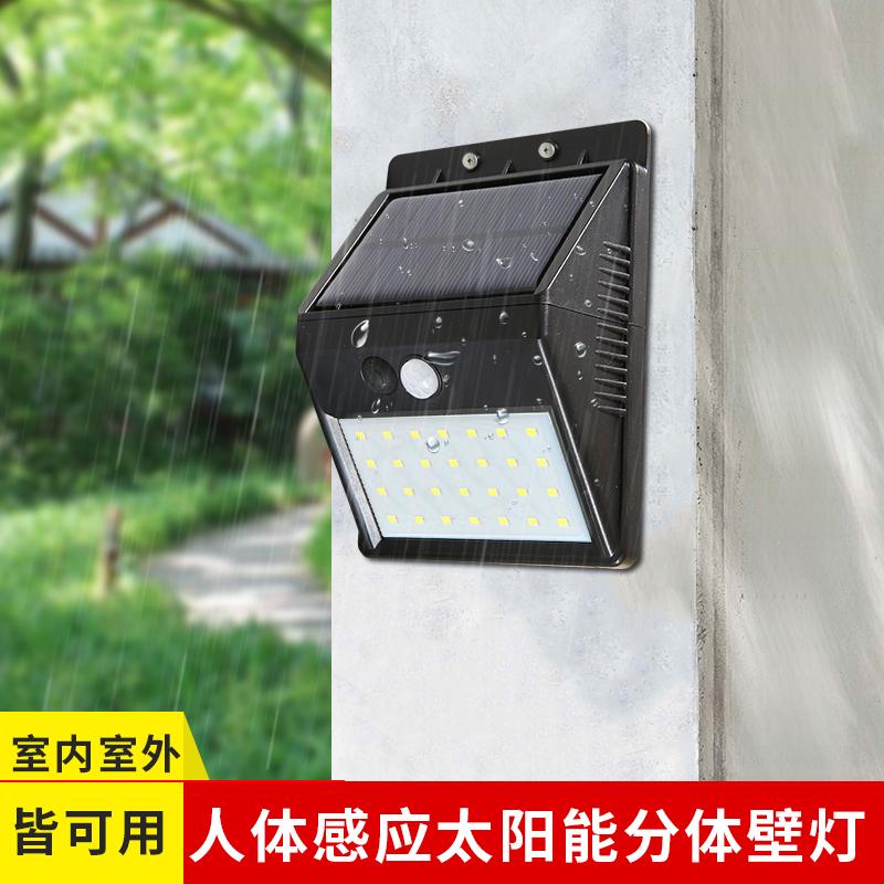 太阳能分体式壁灯户外感应灯家用led庭院灯超亮新农村照明路灯图片
