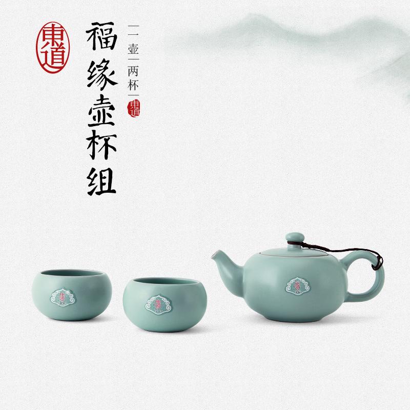 东道汝窑功夫茶具套装茶壶茶杯茶具套装家用整套茶具福缘一壶二杯