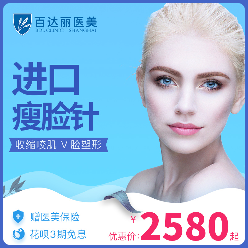百达丽医疗美容整形进口瘦脸针注射瘦脸瘦咬肌针V脸塑形