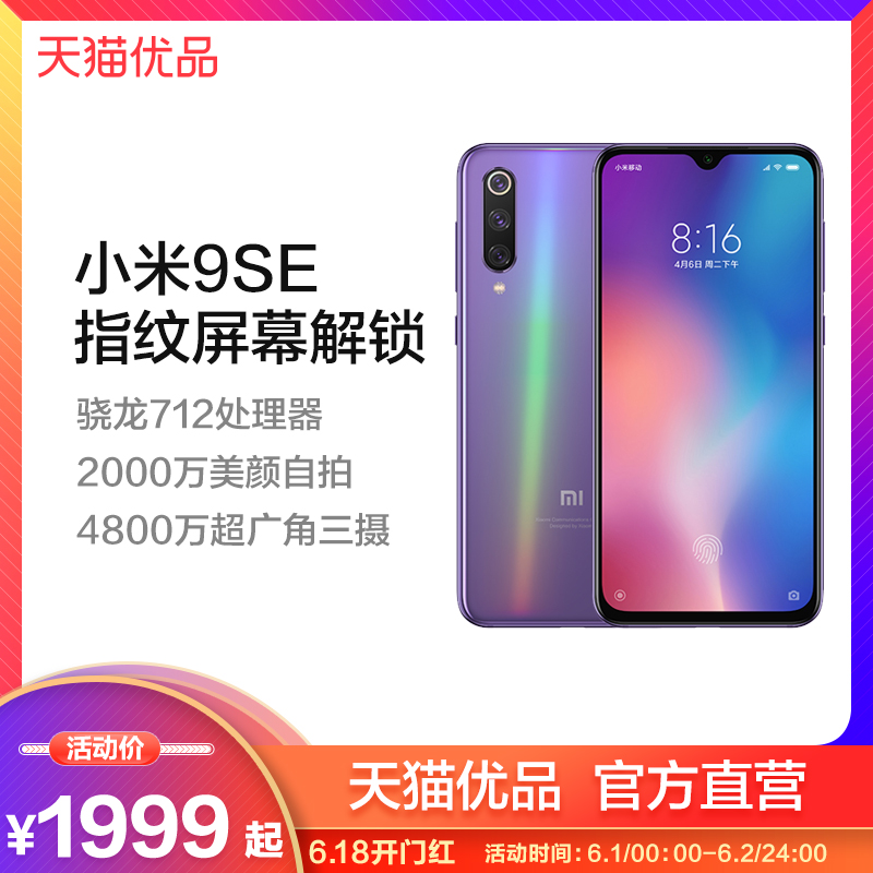 Xiaomi Xiaomi Xiaomi 9 SE Valiant Dragon 712 water droplet screen game smartphone 48 million ultra wide angle triple camera phone