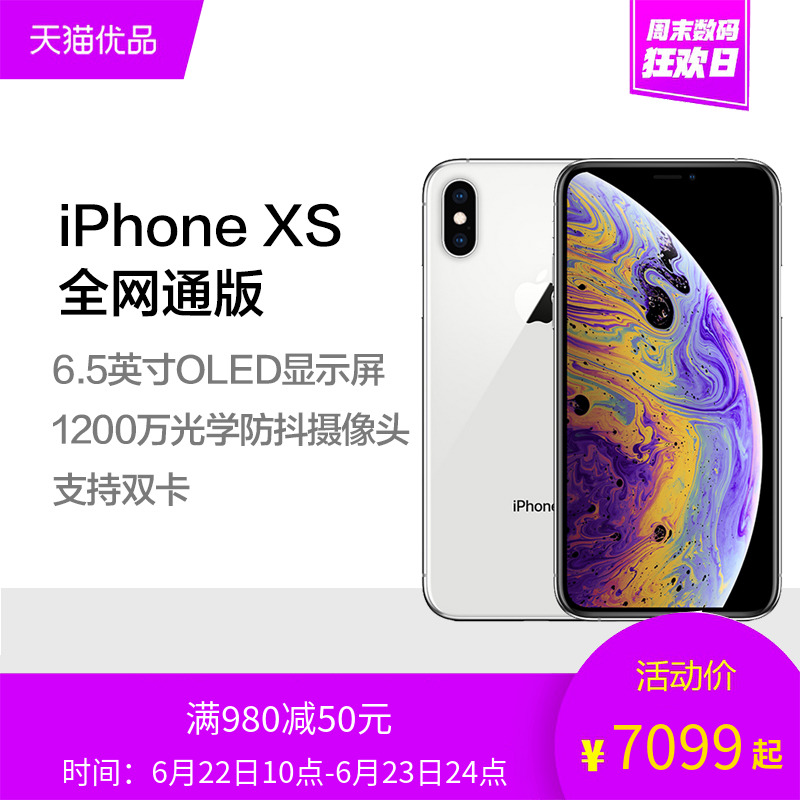 Apple Apple iPhone XS Unicom mobile telecom 4G version of the new smartphone iPhone