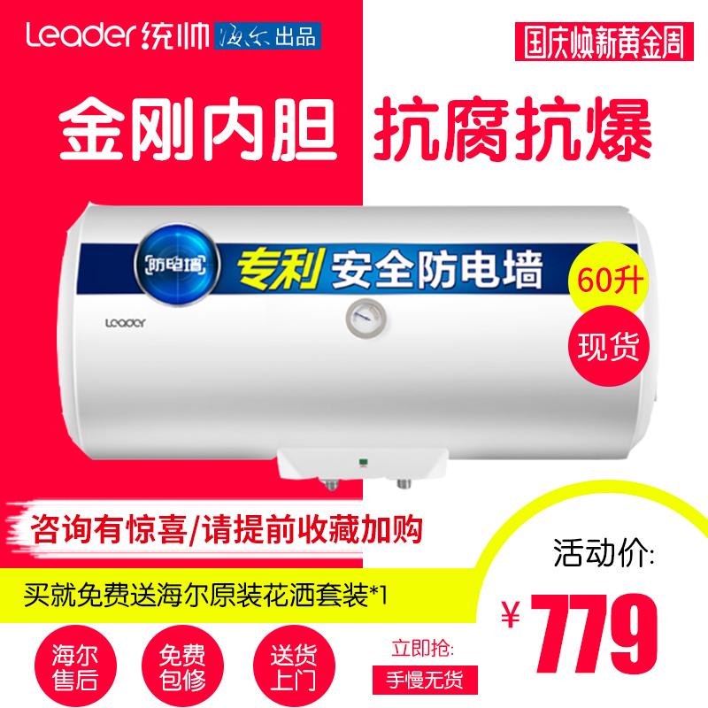 海尔Leader-统帅 LEC6001-20X1 热水 电 家用 洗澡 卫生间 60升水