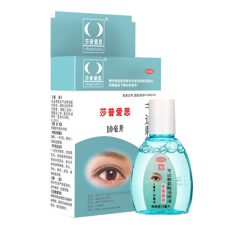 莎普爱思苄达赖氨酸滴眼液10ml适用于早期老年性白内障眼药水眼液