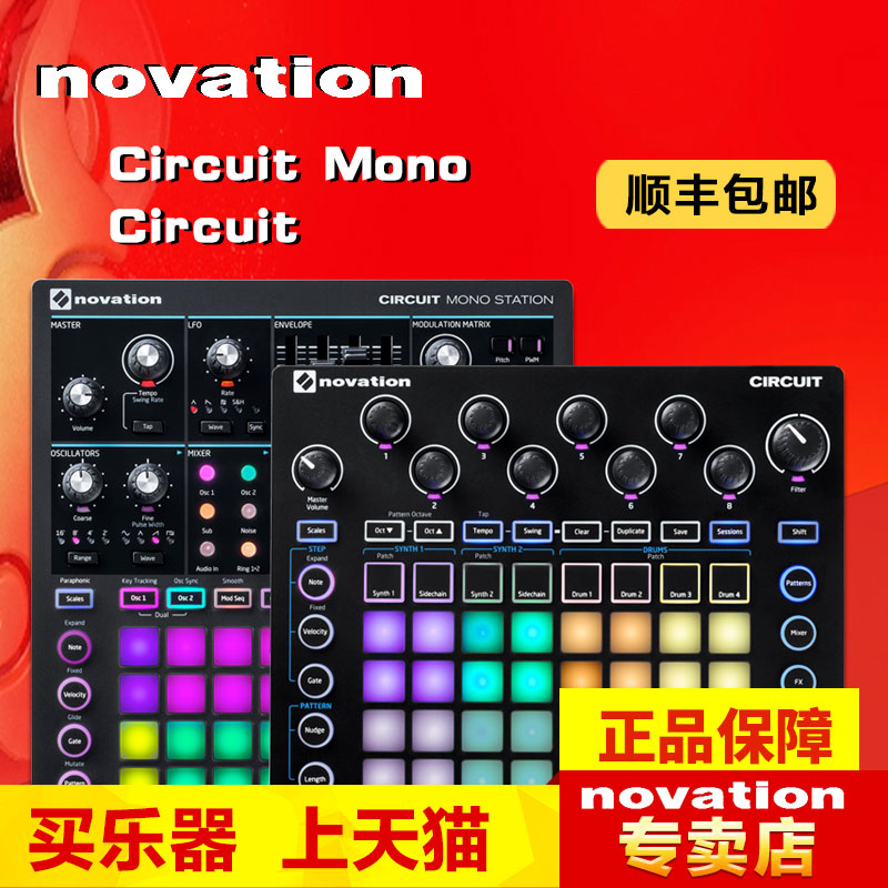 Novation Circuit Mono Station 音乐dj打击垫初学者 midi控制器