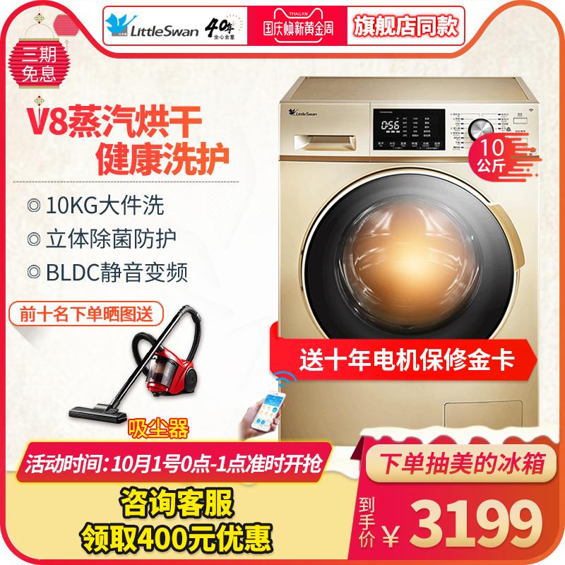 小天鹅全自动滚筒洗衣机10公斤洗烘一体变频空气洗 TD100V81WDG