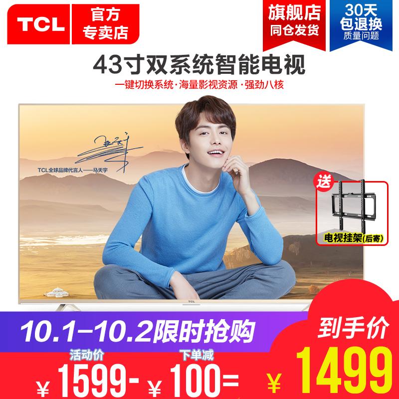 TCL D43A810 43英寸高清智能WIFI网络安卓平板LED液晶电视机
