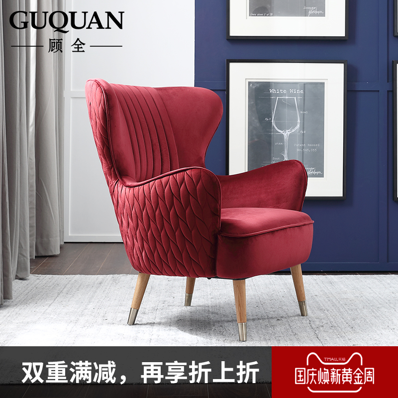 顾全北欧简约现代单人沙发椅靠背休闲实木老虎椅美式客厅懒人沙发