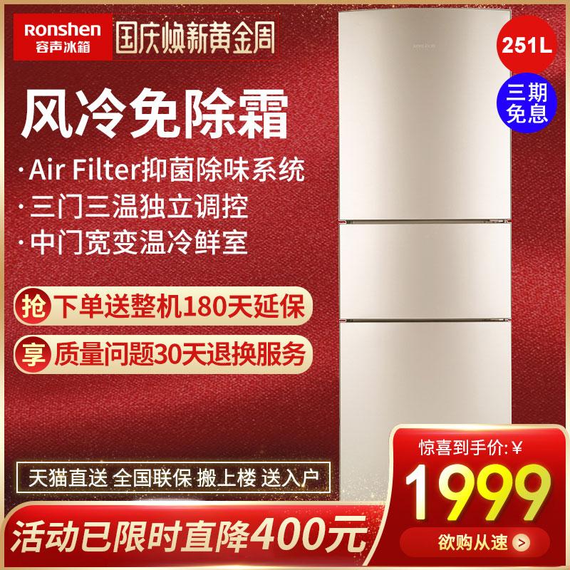 Ronshen-容声 BCD-251WKD1NY风冷无霜三开门电冰箱家用三门式节能