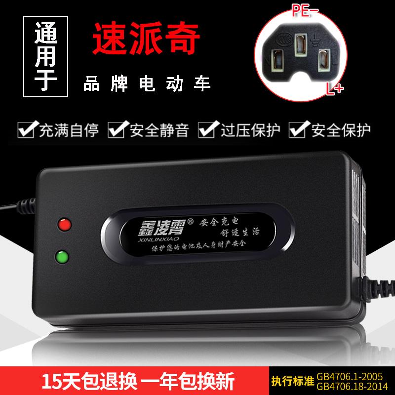速派奇电动车电瓶通用充电器36V48V12AH60V20AH64V72V20AH80V包邮