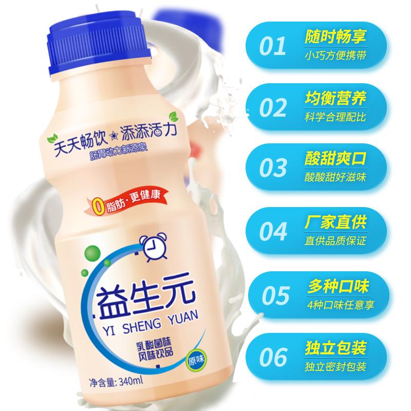 益生元乳酸菌饮品整箱340ml*12瓶早餐酸奶益生菌牛奶饮料