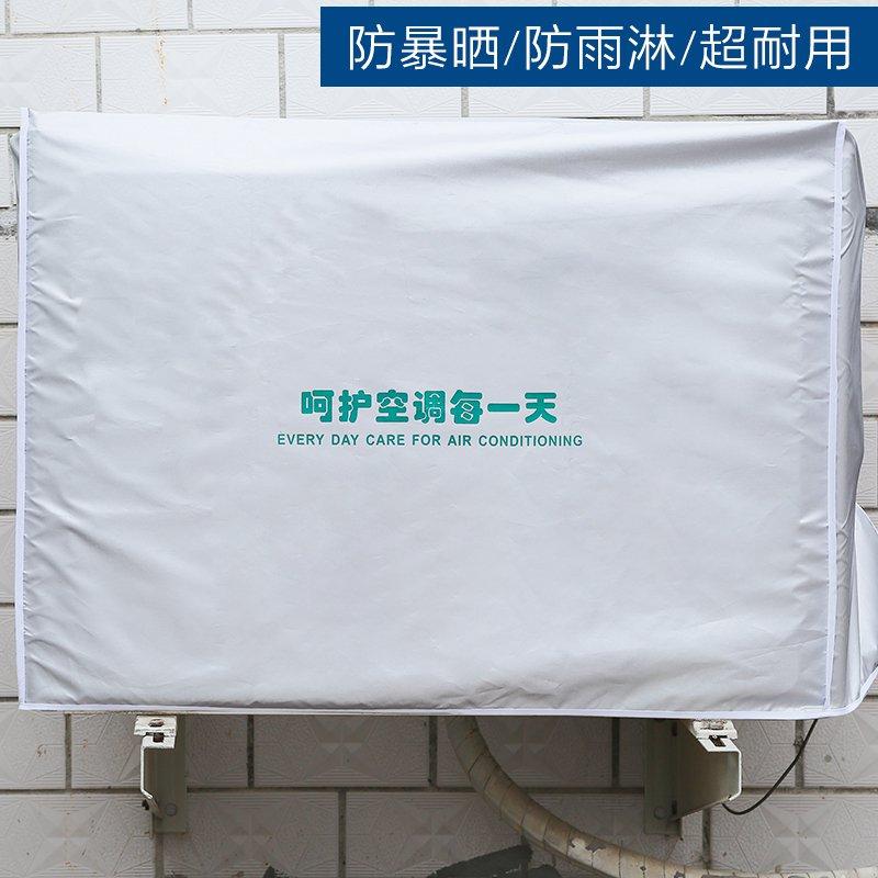 空调外机罩子防晒防水防雨室外格力.5外机套防尘罩保护罩加厚包邮