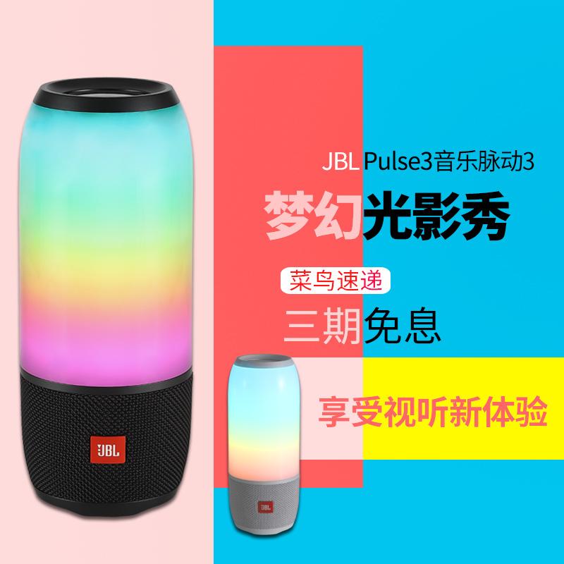 JBL PULSE3无线蓝牙小音箱迷你炫彩音乐脉动3音响低音炮扬声器