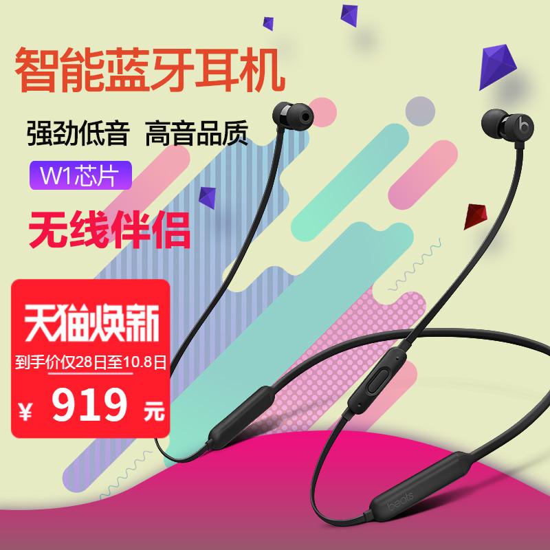 Beats BeatsX 入耳式耳机无线蓝牙耳机运动b系列耳麦线控带麦