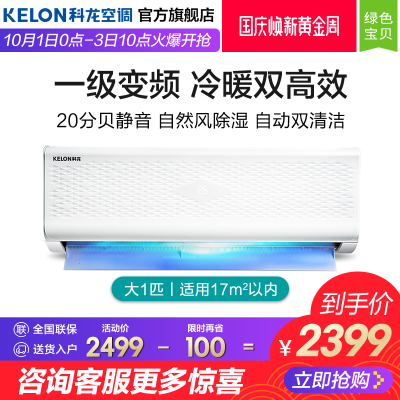 Kelon-科龍 KFR-26GW-EFLMA1(1N17) 大1匹一級變頻冷暖壁掛式空調