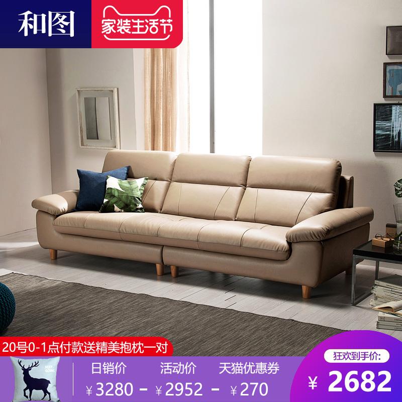 和图北欧真皮沙发现代简约客厅组合皮艺沙发小户型省空间沙发皮质