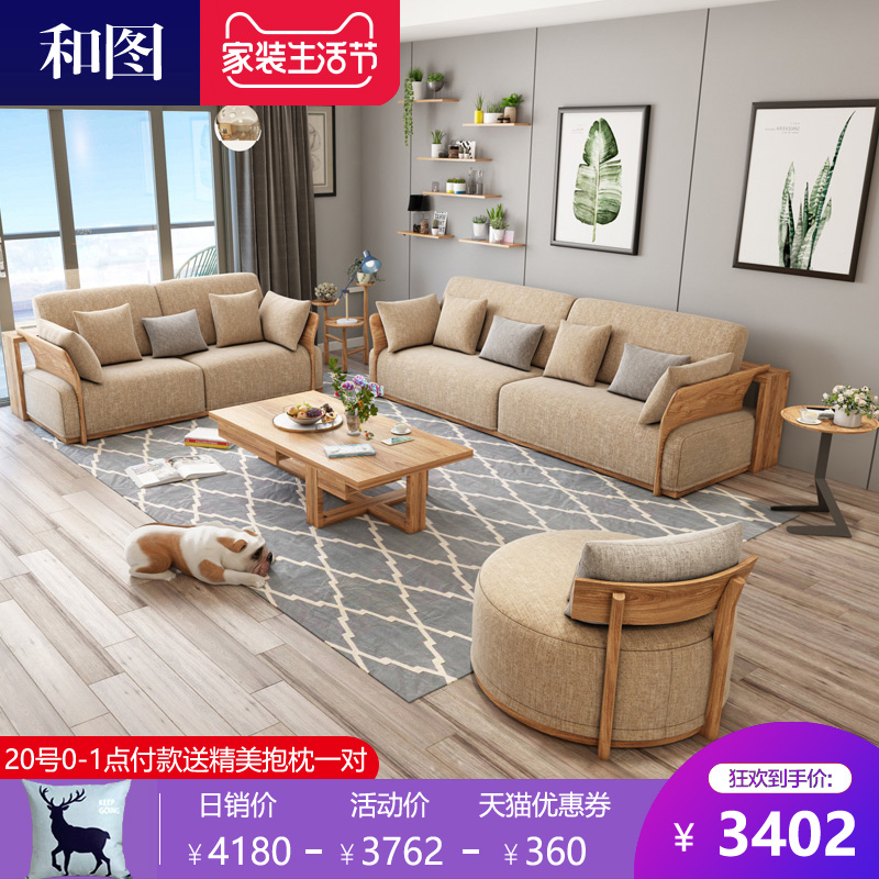 和图北欧实木布艺沙发客厅整装小户型现代简约组合韩式风格家具