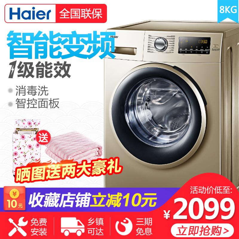 Haier海尔EG80B829G 8KG公斤变频滚筒洗衣机全自动家用大容量静音