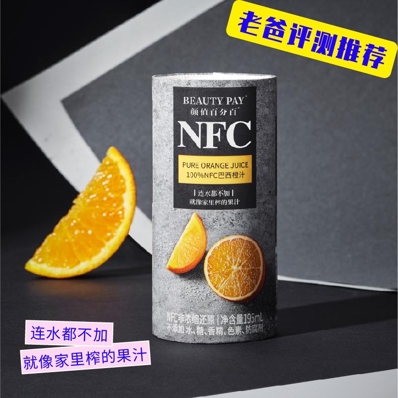 颜值百分百NFC无添加纯果汁图片_3