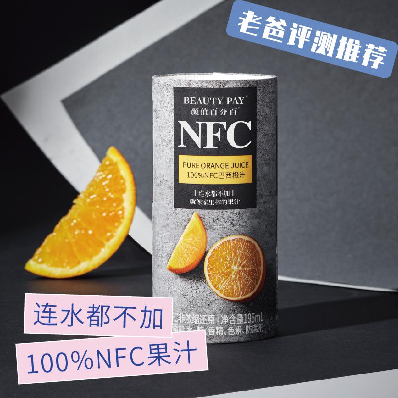 颜值百分百NFC果蔬汁图片_3