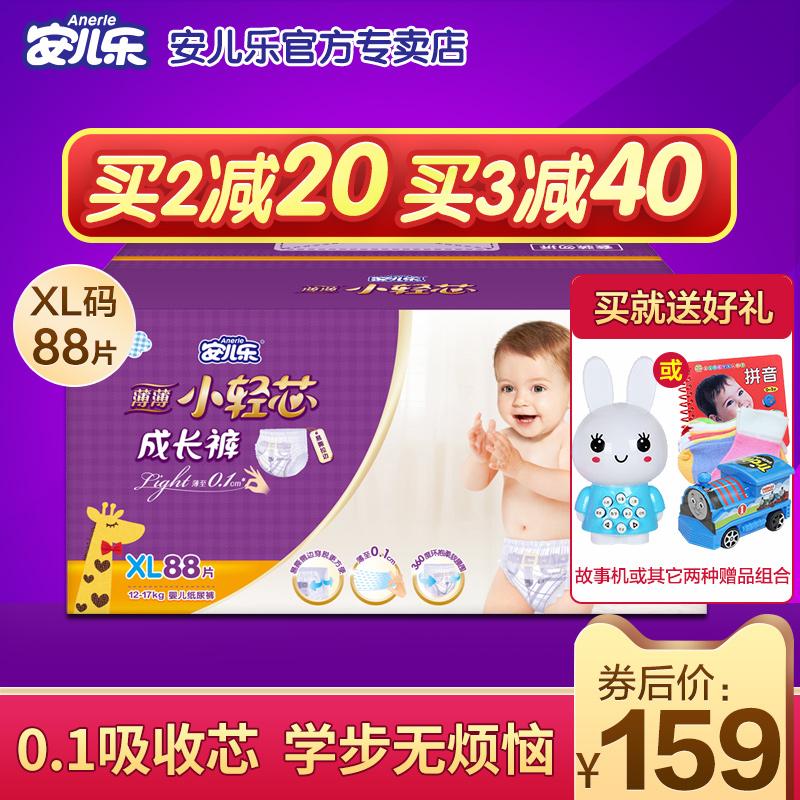 安儿乐旗舰店小轻芯成长裤XL加大码88片安尔乐男女宝宝婴儿拉拉裤