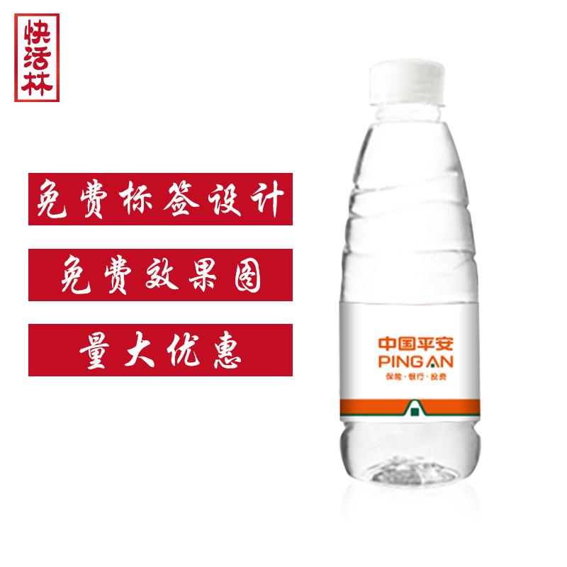 快活林品牌定制款定制水非矿泉水定制logo小瓶装企业订做20整箱装