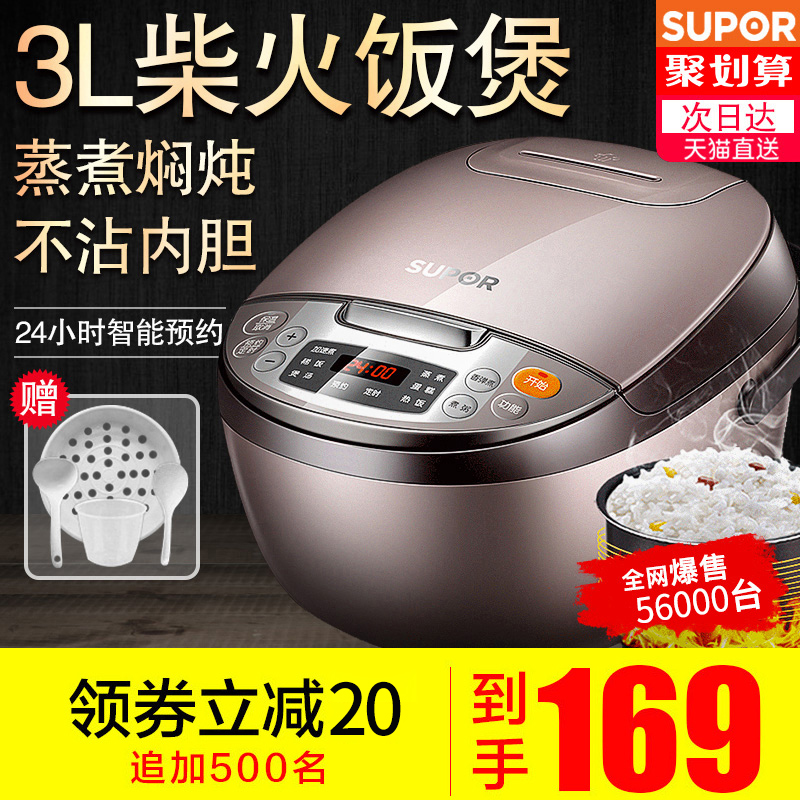 Supor rice cooker 3L liter intelligent small mini authentic 1-2 household 3-4 people rice cooker official flagship store