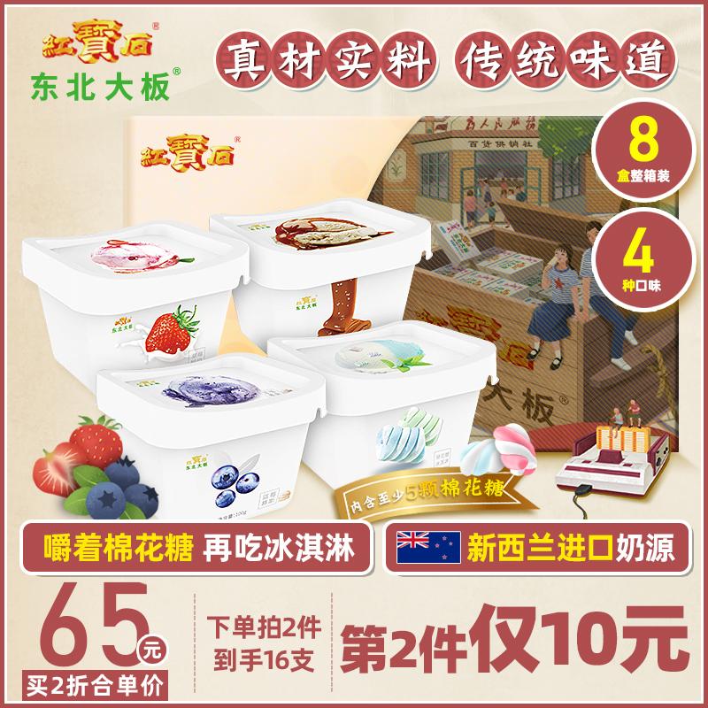 新西兰奶源,东北大板 网红棉花糖冰淇淋 8杯*2件